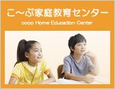 こーぷ家庭教育センター